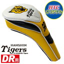 Tigers sthcdr