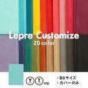 レプレカスタマイズ手帳用カバー B6サイズ (Tタイプ/Yタイプ対応)
