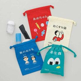 ニューレトロ 巾着袋 (小)