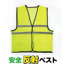 在庫処分セール 反射ベスト 反射服 交通安全 夜間作業 保護服 衛生作業員 サイクリングにも 反射服 リフレクター M/Lサイズ 男女兼用