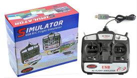 HTS 優れた プロポ型 コントローラー 付属 6ch ラジコン フライト シミュレーター 自宅で USB接続 PC 飛行機 ヘリ 3Dフライト 操縦体験 !モード2