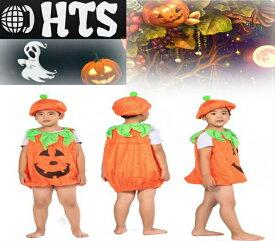 HTS ハロウィン 子供用 コスプレ かぼちゃ パンプキン 子ども キッズ 仮装 衣装 プルオーバー 帽子 セット 男女共用