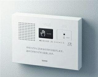 TOTO トイレゾーン 音姫。(トイレ用擬音装置)手かざし 露出タイプ(乾電池タイプ)YES400DR