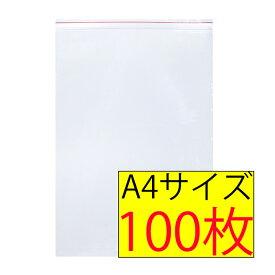 チャック付きポリ袋 100枚 A4サイズ ヨコ24cm×タテ35cm(チャック下約33.5cm) 薄手0.025mm 食品可 高透明 密封 圧縮 梱包 送料無料
