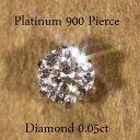 片耳用PTダイヤピアス【とても綺麗な輝きとキラメキ!】プラチナダイヤピアス0.05ct。キャッチもプラチナとシリコンの…