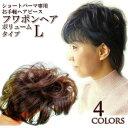 ポイントウィッグ・お手軽ヘアピース【フワポンヘアL】(ボリュームLタイプ) 白髪かくし 地毛かくし ボリュームアップ