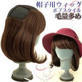 【限定数販売】帽子用ウィッグ【毛量多め】(ボブヘアスタイル)治療中の方に。【メール便に限り送料無料】