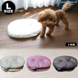 ペットクッション楕円型L(2枚組み)【ホワイト/ブラウン/ピンク】犬用品 ねこ用品 犬ねこ兼用 小型犬 ねこ ミニウサギ ペットベッド 洗える ふわふわ ペット寝具 犬用ベッド 犬 犬用 ネコ 猫