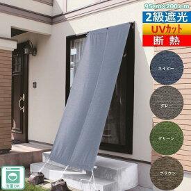面ファスナーで連結可能!サンシェード【95×200cm】 サマーオーニング 2級遮光 断熱 UVカット UVカット タープ 日よけ 日除け 雨よけ 雨除け