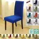 【超ストレッチニット】椅子カバー 1枚/フィットタイプ チェアーカバー イスカバー イスフルカバー デスクチェアー リ…