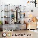 AiDDE 収納ボックス クローゼット ハンガーラック 16個セット ワードローブ フタ付き 収納 吊り下げ収納 棚 扉付き 収…