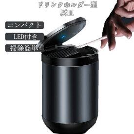 車用 灰皿 カー用品 カーアクセサリー 愛煙缶プレミアム ドリンクホルダー型 カーボン調ブラック LED付き