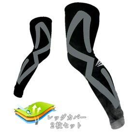 レッグカバー 2枚セット レッグスリーブ ふくらはぎ サポーター 膝サポーター 登山 アウトドア スポーツ 自転車 バスケ ランニング UVカット 通気性
