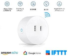 1口 スマート コンセント スマート プラグ Wi-FiコンセントAmazon Echo Google Home スピーカー PSE認証済