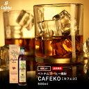 【ラベル不良のため 訳あり】 ベトナム コーヒー 焼酎 CAFEKO[カフェコ]500ml 低糖質 糖質オフ スピリッツ 糖質制…