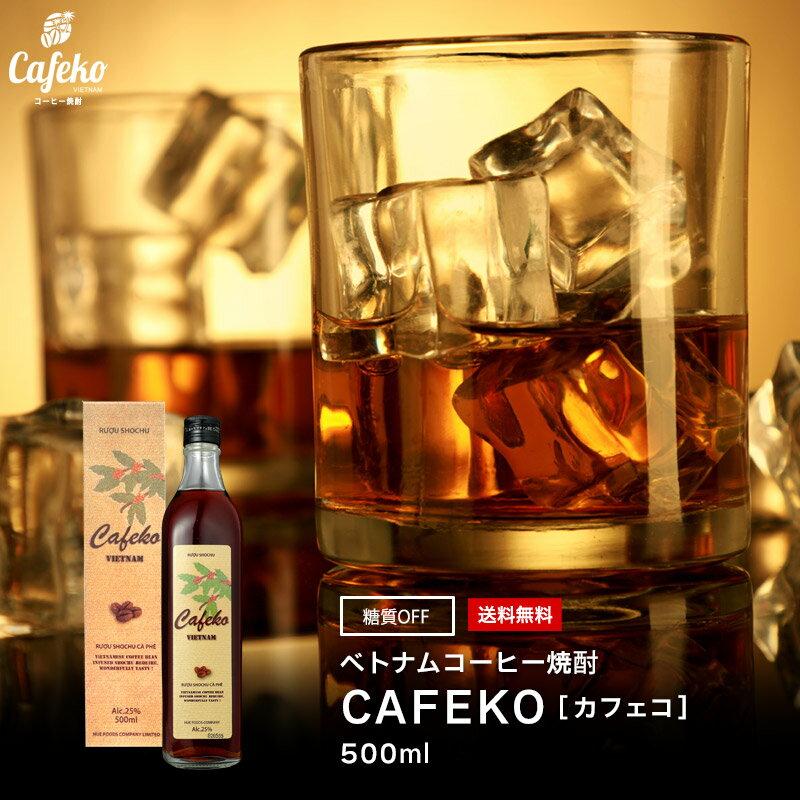 CAFEKO[カフェコ]ベトナム コーヒー 焼酎 500ml 低糖質 糖質オフ スピリッツ 糖質制限 ノンシュガー 炭酸水で割るのがおすすめです