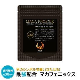 マカ アルギニン 亜鉛 シトルリン サプリ マカフェニックス 1袋 30日分 送料無料 メンズ サプリメント 男性 効果 あり マカエナジー エナジー 全19種類