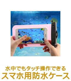 防水ケース iphone android スマホ p30 iphone11 iphonexr iphonexs スマホ防水ケース 防水スマホケース iphone11 pro iphone11 pro max iPhonexsmax iphonex iphone8 iphone8plus XPERIA galaxy s10 s10plus カメラ可 全機種対応 完全防水 ipx8 送料無料