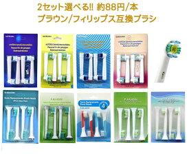 送料無料 最安値 選べる2セット8本 ブラウン オーラルB フィリップス ソニッケアー 非正規 互換品 替えブラシ 【Braun Philips SB-17A EB-18A SB-20A EB-25A HX-6014 HX-6024 HX-6034 HX-6064 HX-6074 安い 歯ブラシ 電動歯ブラシ】
