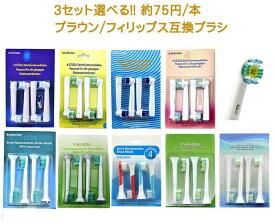 送料無料 最安値 選べる3セット12本 ブラウン オーラルB フィリップス ソニッケアー 非正規 互換品 替えブラシ 【Braun Philips SB-17A EB-18A SB-20A EB-25A HX-6014 HX-6024 HX-6034 HX-6064 HX-6074 安い 歯ブラシ 電動歯ブラシ】