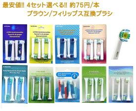 送料無料 最安値 選べる4セット16本 ブラウン オーラルB フィリップス ソニッケアー 非正規 互換品 替えブラシ 【Braun Philips SB-17A EB-18A SB-20A EB-25A HX-6014 HX-6024 HX-6034 HX-6064 HX-6074 安い 歯ブラシ 電動歯ブラシ】