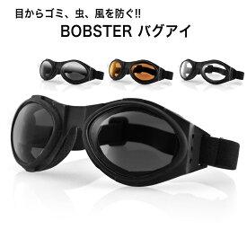UVカット ゴーグル ボブスター バグアイ Bobster BA001 Bugeye goggles バイク 自転車 メンズ レディース メガネ めがね 眼鏡 防風 スポーツ 野球 サバゲー ランニング ツーリング
