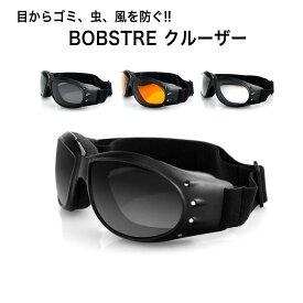 UVカット ゴーグル ボブスター クルーザー Bobster BCA001 Cruiser goggles バイク 自転車 メンズ レディース メガネ めがね 眼鏡 防風 スポーツ 野球 サバゲー ランニング ツーリング