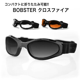折りたたみ 可能 UVカット ゴーグル ボブスター クロスファイア Bobster BCR001 Crossfire goggles バイク 自転車 メンズ レディース メガネ めがね 眼鏡 防風 スポーツ 野球 サバゲー