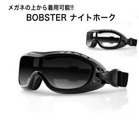 眼鏡の上から かけられる ゴーグル UVカット ボブスター ナイトホーク Bobster BHAWK01 Night Hawk goggles バイク 自転車 メンズ レディース メガネ めがね 眼鏡 防風 スポーツ 野球 サバゲー