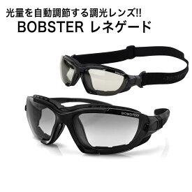調光レンズ ゴーグル 兼 サングラス UVカット ボブスター レネゲード Bobster BREN101 Renegade goggles sunglasses バイク 自転車 メンズ レディース メガネ めがね 眼鏡 防風 スポーツ 野球 サバゲー
