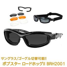 ゴーグル 兼 サングラス UVカット ボブスター ロードホッグII Bobster BRH2001 Road Hog II goggles & sunglasses バイク 自転車 メンズ レディース メガネ めがね 眼鏡 防風 スポーツ 野球 サバゲー
