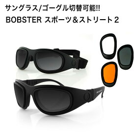 ゴーグル 兼 サングラス UVカット ボブスター スポーツ&ストリート2 Bobster BSSA201AC goggles & sunglasses バイク 自転車 メンズ レディース メガネ めがね 眼鏡 防風 スポーツ 野球 サバゲー