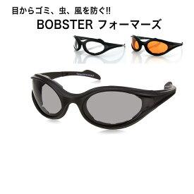 サングラス UVカット ボブスター フォーマーズ Bobster ES114 Foamerz sunglasses バイク 自転車 メンズ レディース メガネ めがね 眼鏡 防風 スポーツ 野球 サバゲー