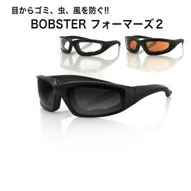 サングラス UVカット ボブスター フォーマーズ 2 Bobster ES214 Foamerz 2 sunglasses バイク 自転車 メンズ レディース メガネ めがね 眼鏡 防風 スポーツ 野球 サバゲー ランニング ツーリング