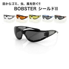 サングラス UVカット ボブスター シールドII Bobster ESH201 Shield II sunglasses バイク 自転車 メンズ レディース メガネ めがね 眼鏡 防風 スポーツ 野球 サバゲー ランニング ツーリング
