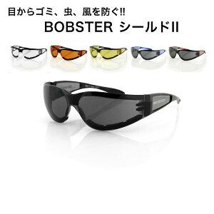 【P10倍!!】 サングラス UVカット ボブスター シールドII Bobster ESH201 Shield II sunglasses バイク 自転車 メンズ レディース メガネ めがね 眼鏡 防風 スポーツ 野球 サバゲー ランニング ツーリング