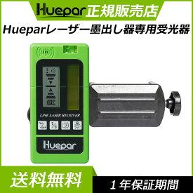 Huepar グリーン 赤色 レーザー墨出し器用受光器 LR5RGクランプ付 20~50m検出可能 (Hueparレーザー墨出し器のみ対応)