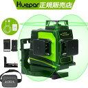 Huepar 3×360°グリーンレーザー墨出し器 フルライン 1年間保証 送料無料 フルライン照射モデル 墨出器/墨出し/墨だ…
