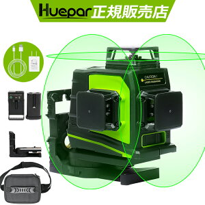 Huepar 3×360°グリーンレーザー墨出し器 フルライン 1年間保証 送料無料 フルライン照射モデル 墨出器/墨出し/墨だし器/墨出し機/墨出機/墨だし機/すみだしレーザー/墨出しレーザー/レーザー