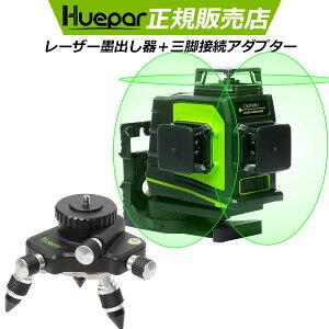 Huepar 3×360°フルライン グリーン レーザー 墨出し器 三脚接続アダプター付き 墨出器/墨出し/墨だし器/墨出し機/墨出機/墨だし機/すみだしレーザー/墨出しレーザー/レーザーレベル/レーザー