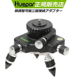 Huepar 国内発送 下げ振りアダプター 三脚接続アダプター マウント ベース 360°回転台 微調整 上部オスネジ1/4インチ 底部メスネジ5/8インチ 高さ調整可能 気泡管付き 墨出し器用 AT2