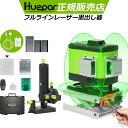 Huepar 3×360°フルライン グリーンレーザー墨出し器 底部360°水平ライン 1年間保証 フルライン照射モデル 墨出器/…