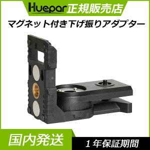 Huepar 下げ振りアダプター レーザー墨出し器用アクセサリー 1/4インチネジ 5/8インチネジ接続用 レーザー墨出し器用固定器具 固定器具 180°回転 PV3