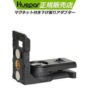 Huepar 国内発送 下げ振りアダプター レーザー墨出し器用アクセサリー 1/4インチネジ 5/8インチネジ接続用 レーザー墨出し器用固定器具 固定器具 180°回転 PV3