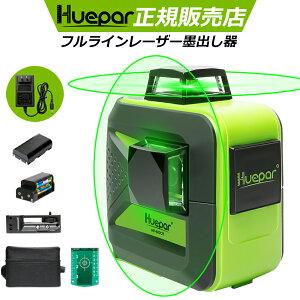 Huepar 1年間保証 国内発送 2×360°グリーンレーザー墨出し器 クロスラインレーザー 縦フルライン・横フルライン 緑色 墨出器/墨出し/墨だし器/墨出し機/墨出機/墨だし機/すみだしレーザー/墨