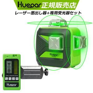 Huepar 1年間保証 3×360°フルライン グリーンレーザー墨出し器 専用受光器 セット 墨出器/墨出し/墨だし器/墨出し機/墨出機/墨だし機/すみだしレーザー/墨出しレーザー/レーザーレベル/レーザ
