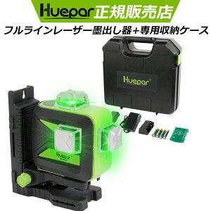 Huepar 1年間保証 国内発送 3×360°フルライン グリーンレーザー墨出し器 墨出器/墨出し/墨だし器/墨出し機/墨出機/墨だし機/すみだしレーザー/墨出しレーザー/レーザーレベル/レーザー水平器/