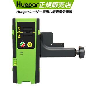 Huepar 1年間保証 グリーン 赤色 レーザー墨出し器用受光器 LR6RGクランプ付 20~50m検出可能 (Hueparレーザー墨出し器のみ対応)