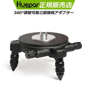 Huepar 国内発送 下げ振りアダプター 三脚接続アダプター マウント ベース 360°回転台 微調整 5/8インチネジ穴付き 墨出し器用 墨出し器用 PV7