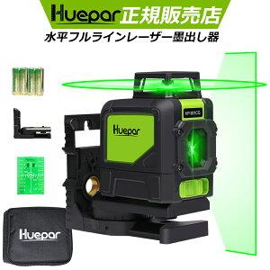 Huepar 送料無料 1年間保証 5ラインレーザー墨出し器 水平フルライン グリーンレーザー墨出し器 緑色 高精度 墨出器/墨出し/墨だし器/墨出し機/墨出機/墨だし機/すみだしレーザー/墨出しレー